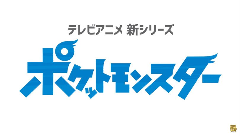 pocket_monster-anime_pokemon_new_logo