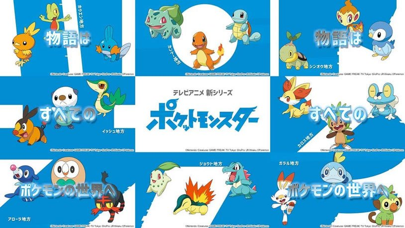 pocket_monster-anime_pokemon_todos_starters